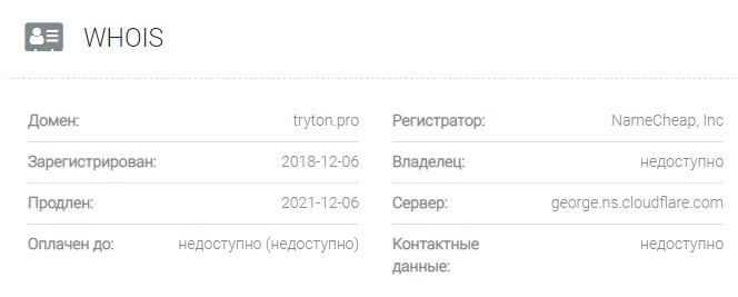 Tryton Pro - домен