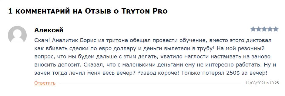 Tryton Pro - отзывы