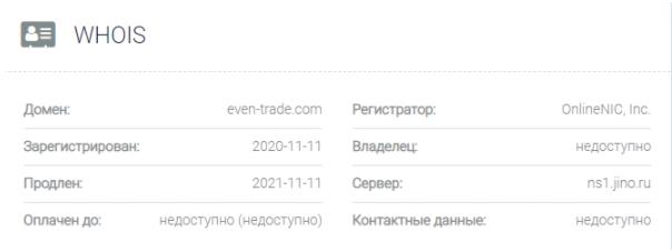 Even Trade - домен