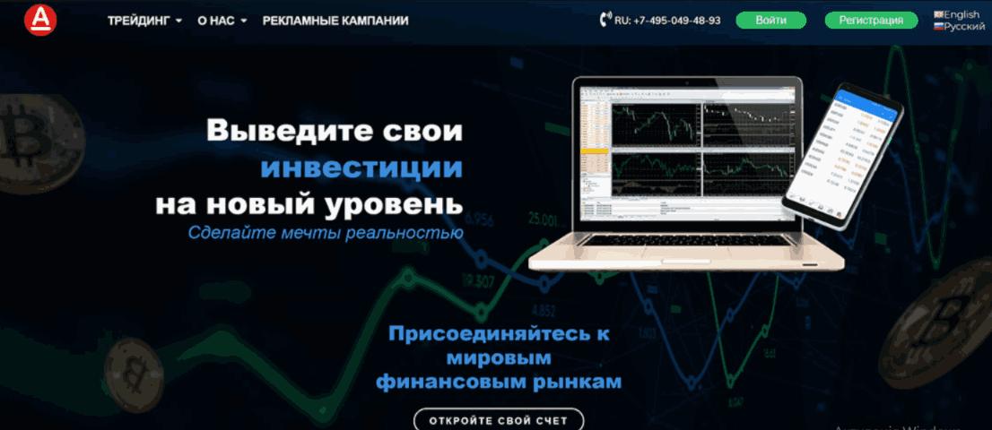 Consulting Alfa - сайт компании