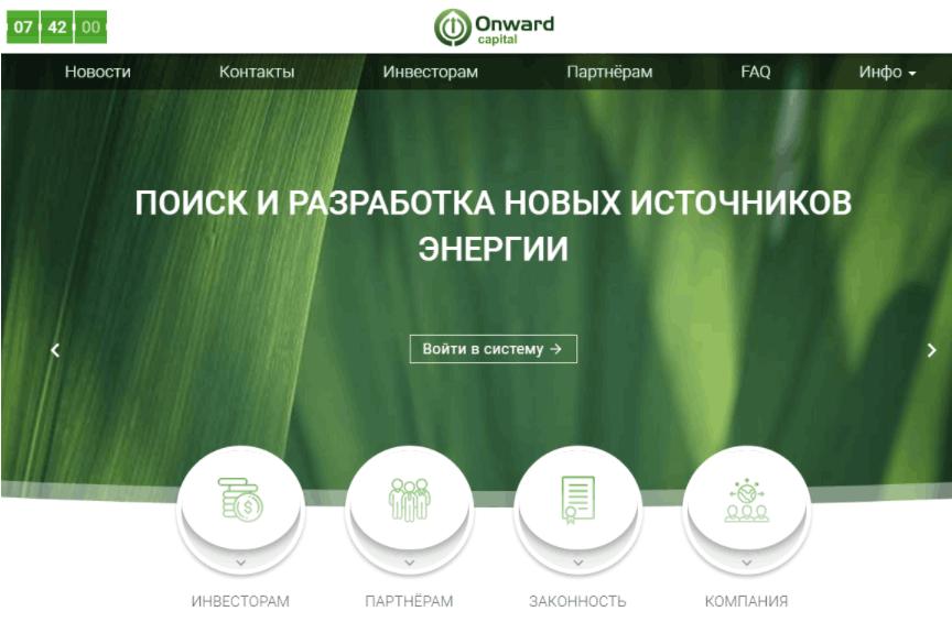 Onward Capital - сайт компании