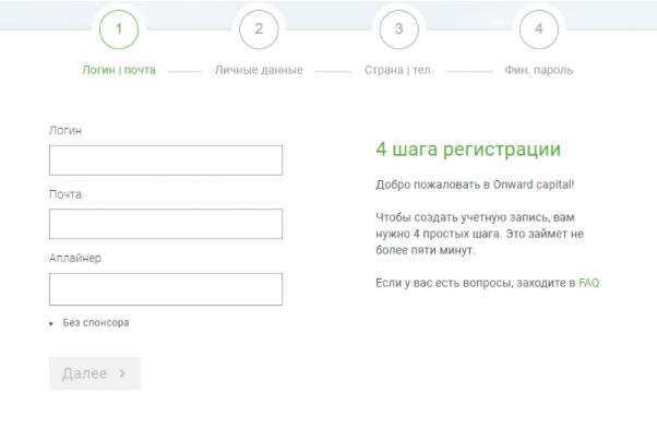 Onward Capital - регистрация на проекте