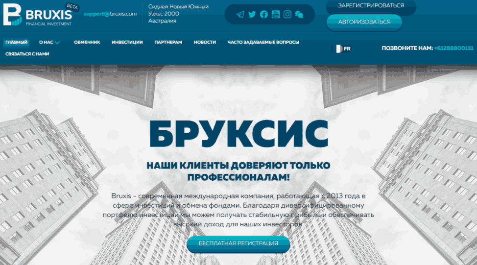 Bruxis - сайт компании
