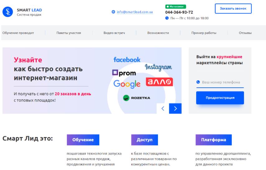 Smartlead - сайт компании