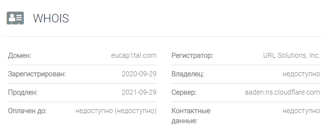 Eucap1tal - домен