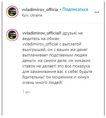 Vvladimirov official - отзывы