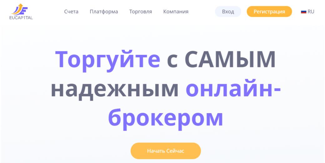 Eucap1tal - сайт компании
