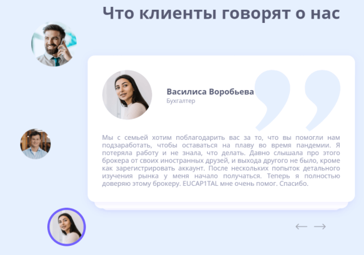 Eucap1tal - фейковые отзывы