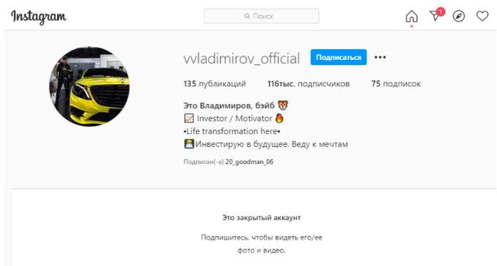 Vvladimirov official - инстаграм страница