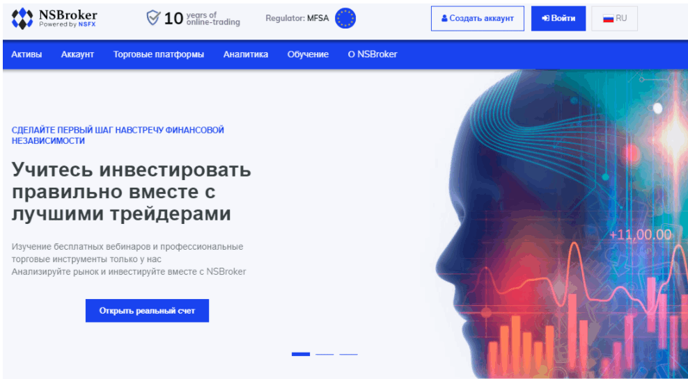NSBroker - сайт компании