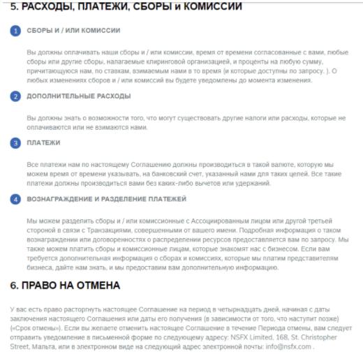 NSBroker - Пользовательское соглашение