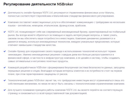 NSBroker - наличие лицензии