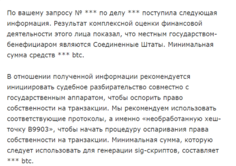 Scamid - факты обмана2