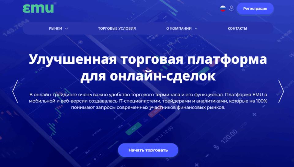 EM-U - сайт компании