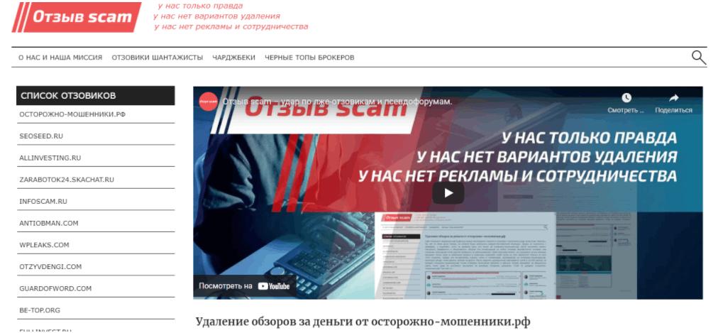 Otzyv Scam - сайт компании
