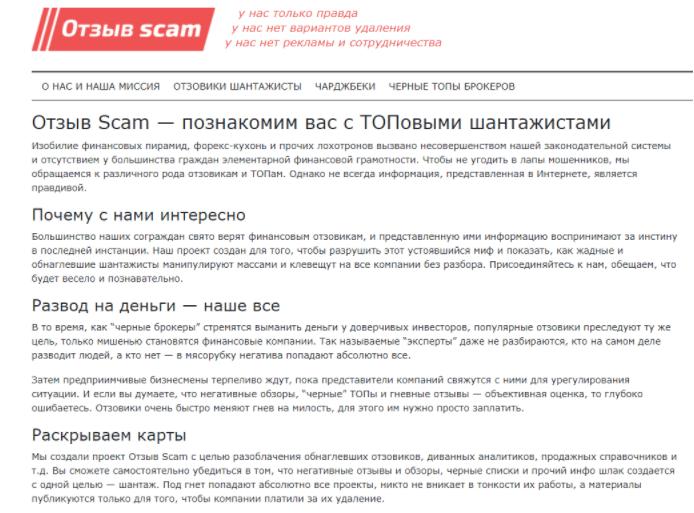 Otzyv Scam - основное о проекте