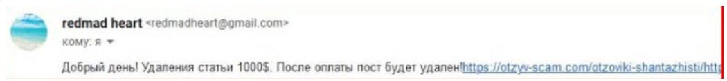 Otzyv Scam - факты обмана