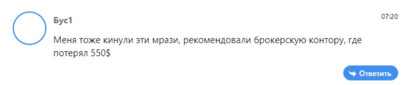 Otzyv Scam - отзывы