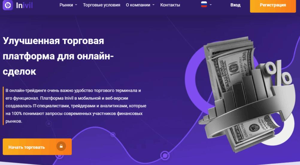Inivil - сайт компании