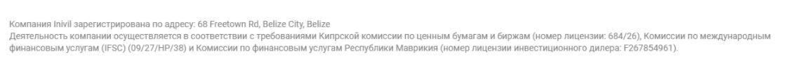 Inivil - регистрация компании