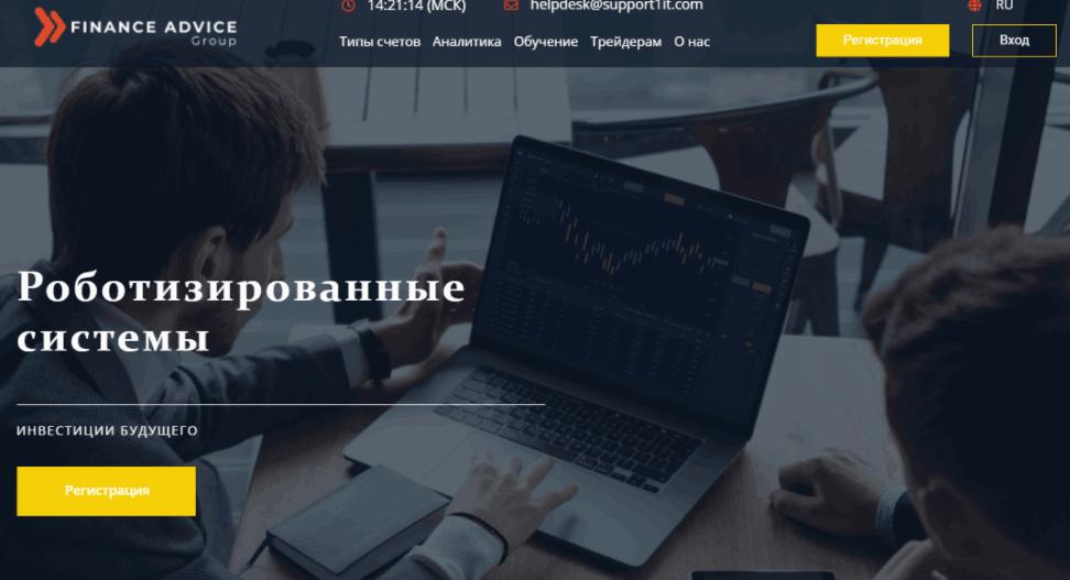 Finance Advice Group - сайт компании