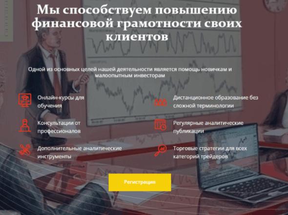 Finance Advice Group - торговый терминал
