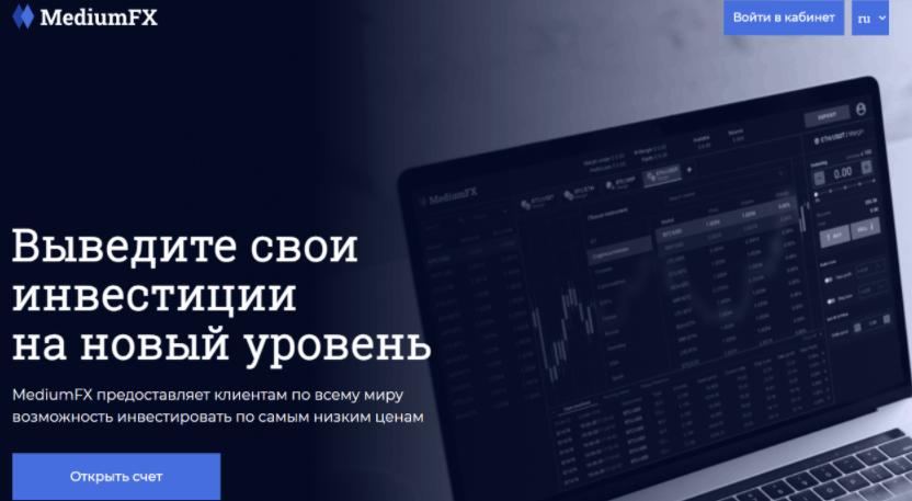 MediumFX - сайт компании