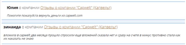 Capwelt - отзывы