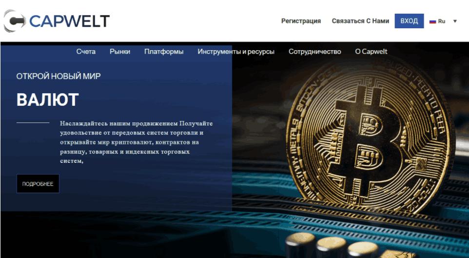 Capwelt - сайт компании