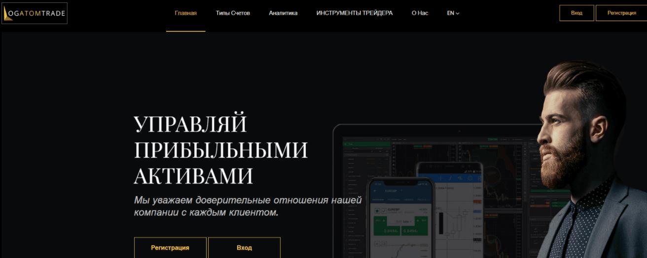 Logatomtrade - сайт компании