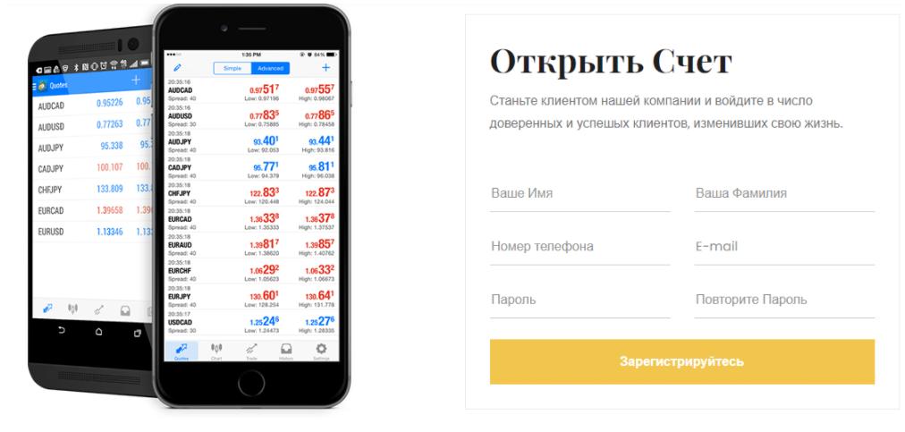 Logatomtrade - открыть счет
