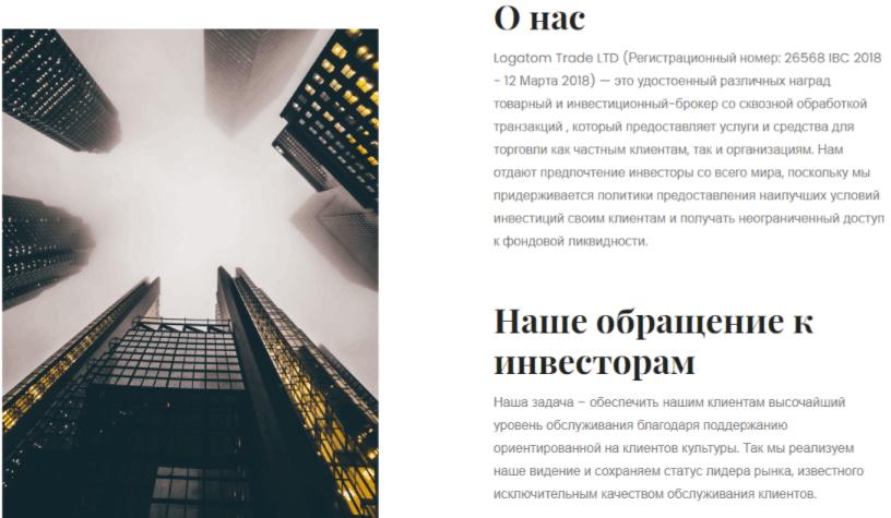 Logatomtrade - о компании