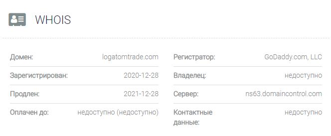 Logatomtrade - домен