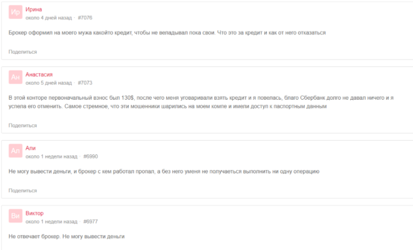 Logatomtrade - отзывы
