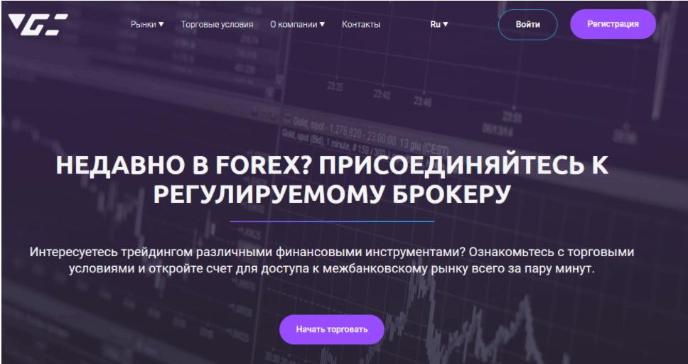 VG-C - сайт компании
