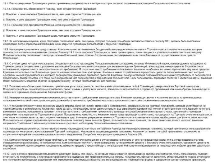 VG-C - условия соглашения компании