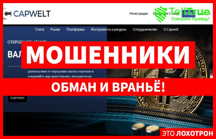 Capwelt – самый «честный» брокер с сайтом за 25 долларов и кучей признаков обмана