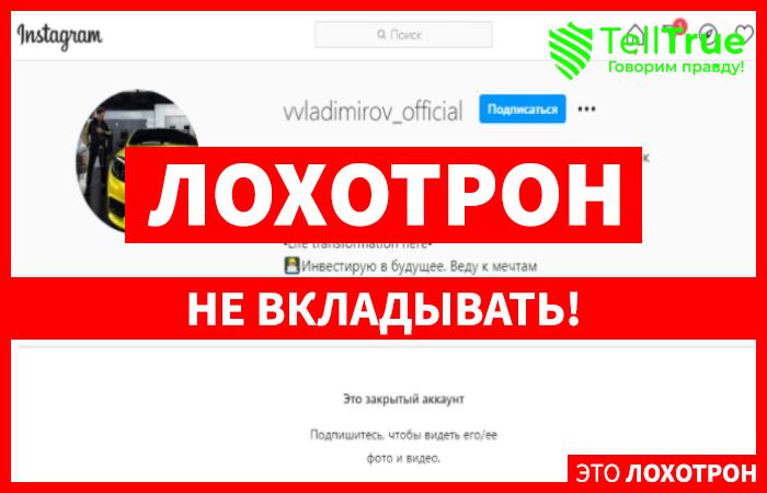 Vvladimirov official – обман в Инстаграме на ставках