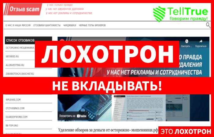 Otzyv Scam -