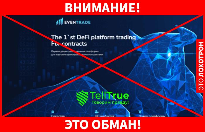 Even Trade - предупреждение обмана