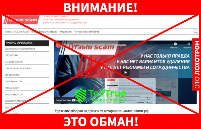 Otzyv Scam - предупреждение обмана