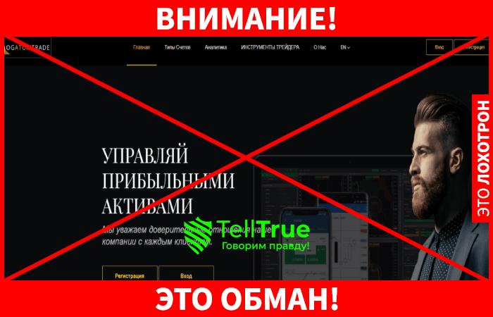 Logatomtrade - предупреждение обмана