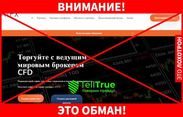 ATFX - предупреждение обмана