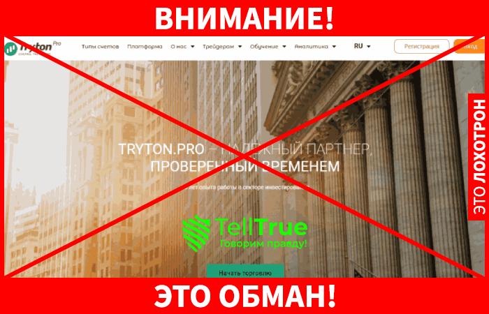 Tryton Pro - предупреждение обмана