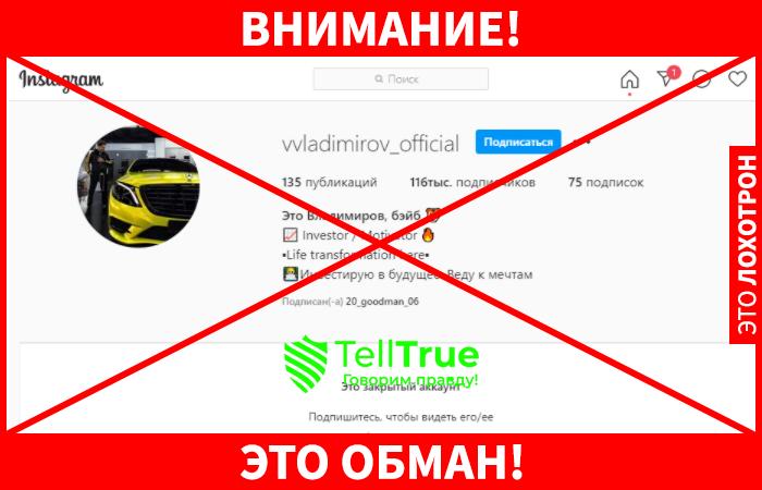 Vvladimirov official - предупреждение обмана
