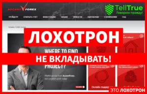AccentForex – брокерская компания, репутация которой резко стремится к показателю ниже нуля