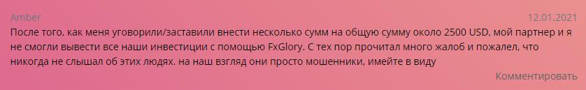 FXGlory - отзывы