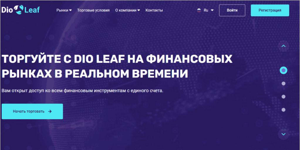 Dio Leaf - сайт