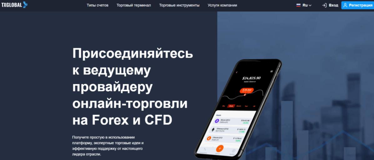 TxGlobal - сайт компании