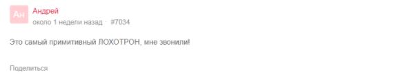 отзывы об TxGlobal